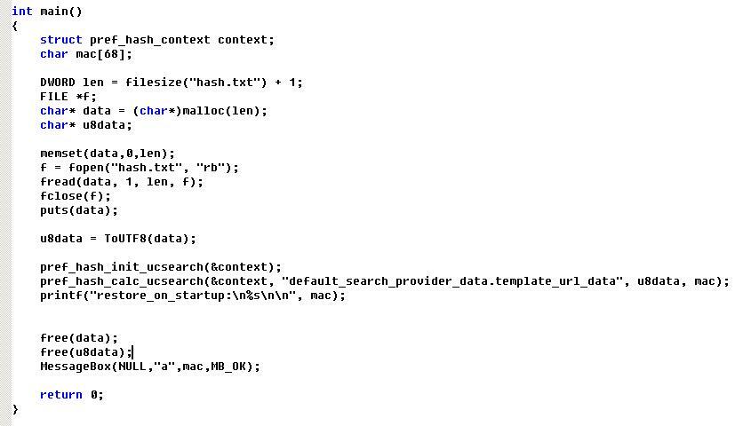 UC浏览器默认搜索引擎算法GetDigestString之签名寻踪17