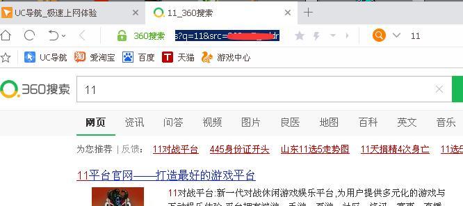 UC浏览器默认搜索引擎算法GetDigestString之签名寻踪19